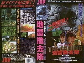 地雷撤去隊~THE GROUND/JUNK~死霊狩り[VHS]