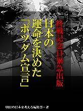 表紙: 終戦記念日緊急出版 日本の運命を決めた「ポツダム宣言」   明日の日本を考える編集部