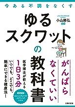 表紙: ゆるスクワットの教科書 | 小山 勝弘