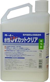 ターナー色彩 水性UVカットクリア 1L  (半艶)