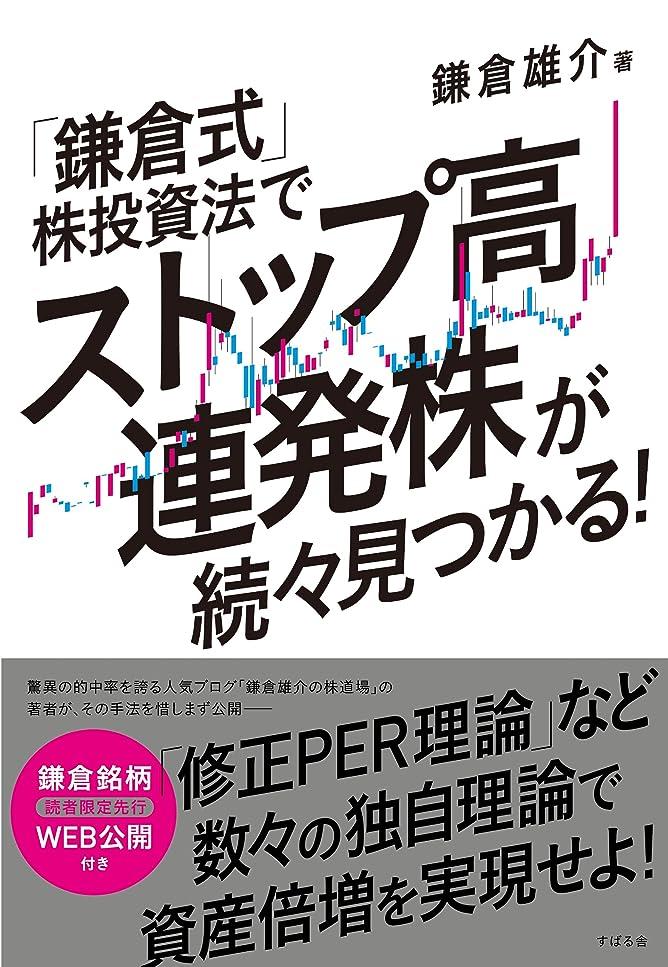 寄付ファックス期待する「鎌倉式」株投資法でストップ高連発株が続々見つかる!