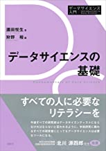表紙: データサイエンスの基礎 (データサイエンス入門シリーズ) | 濱田悦生