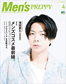 Men's PREPPY(メンズプレッピー) 2020年4月号(メンズコスメ最前線。)[雑誌]...