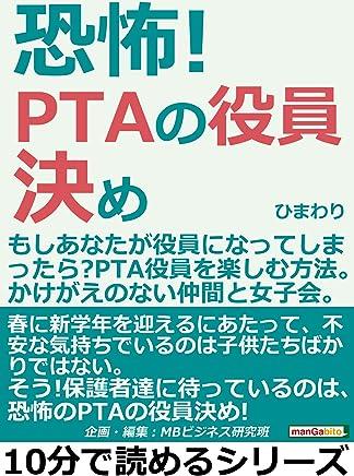 恐怖!PTAの役員決め。もしあなたが役員になってしまったら?PTA役員を楽しむ方法。かけがえのない仲間と女子会。10分で読めるシリーズ