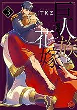 巨人族の花嫁3【小冊子付特装版】 (Glanz BLcomics)