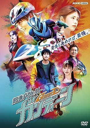 DVD 超速パラヒーロー ガンディーン