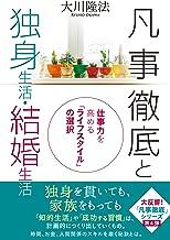 表紙: 凡事徹底と独身生活・結婚生活 | 大川隆法