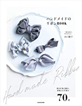 表紙: ハンドメイドのリボンBOOK | 山口 路子