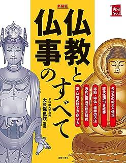 新装版 仏教と仏事のすべて 主婦の友実用No.1シリーズ