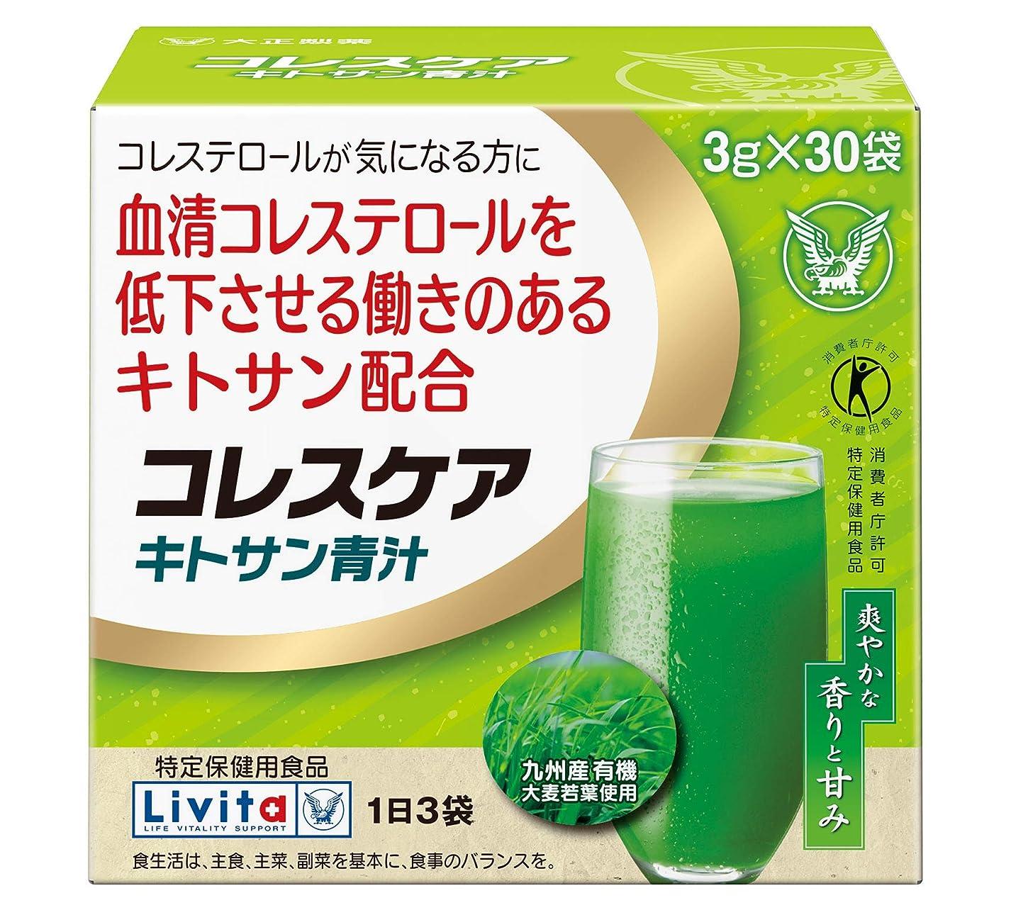 フラスコお酢貢献するコレスケアキトサン青汁 3g×30袋