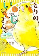 表紙: とりの、いそじさん。(1) (ポラリスCOMICS) | 鷲尾美枝