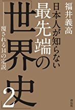 表紙: 日本人が知らない 最先端の「世界史」2 ――覆される14の定説 | 福井義高