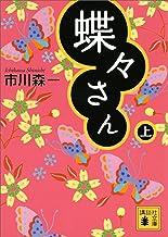表紙: 蝶々さん(上) (講談社文庫) | 市川森一