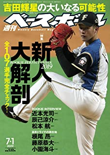 週刊ベースボール 2019年 7/1 号 特集:新人大解剖2019 全107選手完全チェック!...