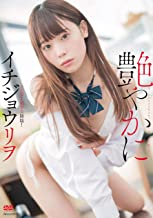 JAPANESE gravure IDOL (Air Control) Gloss and crab (photos 3 pieces set) (limited quantity) (air control) [DVD]