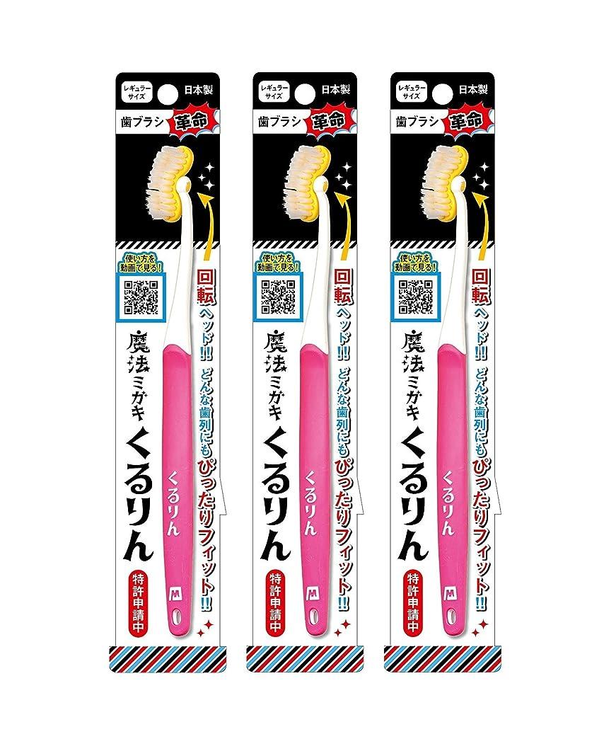 覆すお金比類なき歯ブラシ革命 魔法ミガキくるりん MM-150 ピンク 3本セット