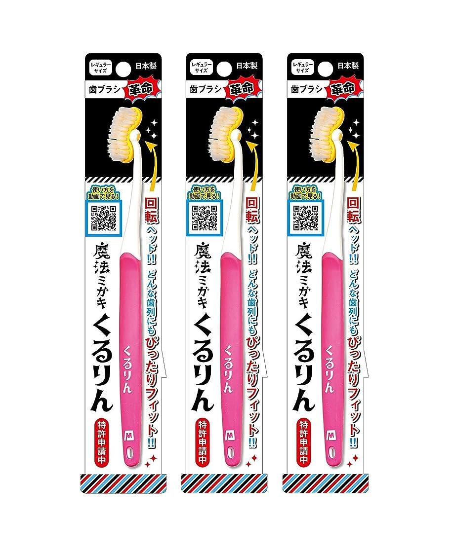 若さビザ小間歯ブラシ革命 魔法ミガキくるりん MM-150 ピンク 3本セット