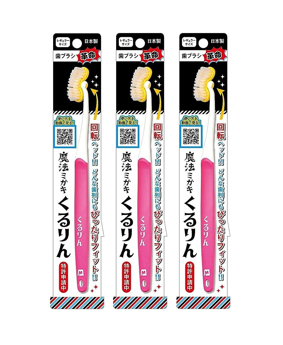 失礼な泳ぐ呼びかける歯ブラシ革命 魔法ミガキくるりん MM-150 ピンク 3本セット