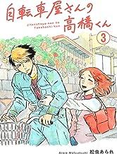 表紙: 自転車屋さんの高橋くん 分冊版(3) (トーチコミックス) | 松虫あられ