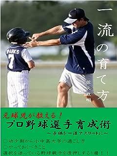 一流の育て方~子供を野球選手に~