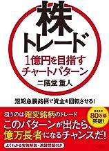 表紙: 株トレード 1億円を目指すチャートパターン | 二階堂重人