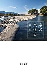 表紙: 水の文化史 (中公文庫) | 富山和子