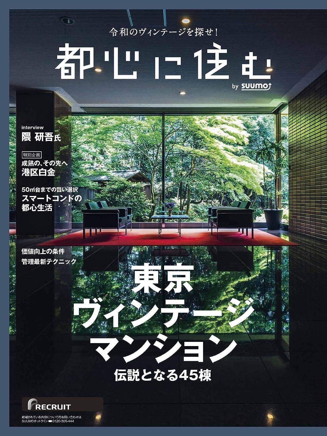 戦術誘発する聖人都心に住む by SUUMO 2019年 08月号 [雑誌] (バイスーモ)