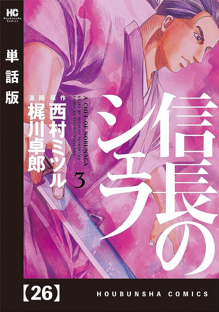 目指す作曲家到着信長のシェフ【単話版】 26 (芳文社コミックス)