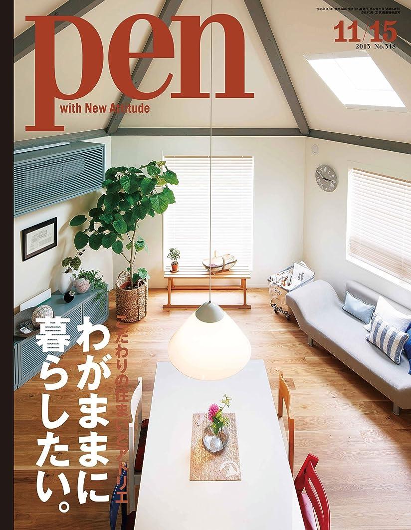 矢印バナナチートPen (ペン) 2013年 11/15号 [雑誌]