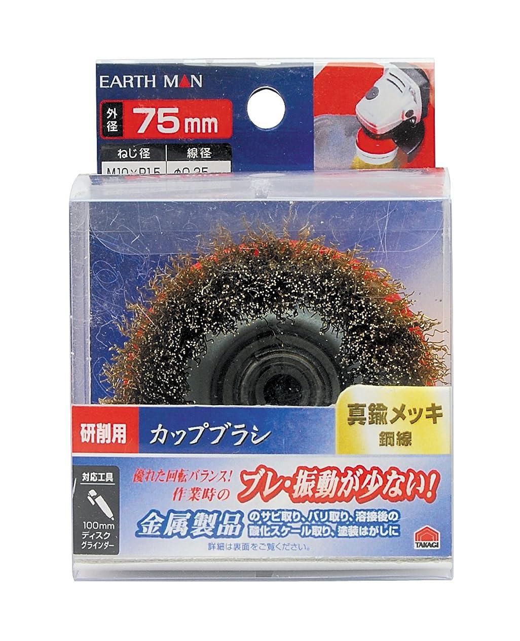 極端なアッティカス欠陥高儀 EARTH MAN 研削用 カップブラシ 真鍮メッキ 75mm 12個入