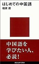 表紙: はじめての中国語 (講談社現代新書) | 相原茂