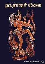 நடராஜர் சிலை: Nadarajar Silai (Tamil Edition)