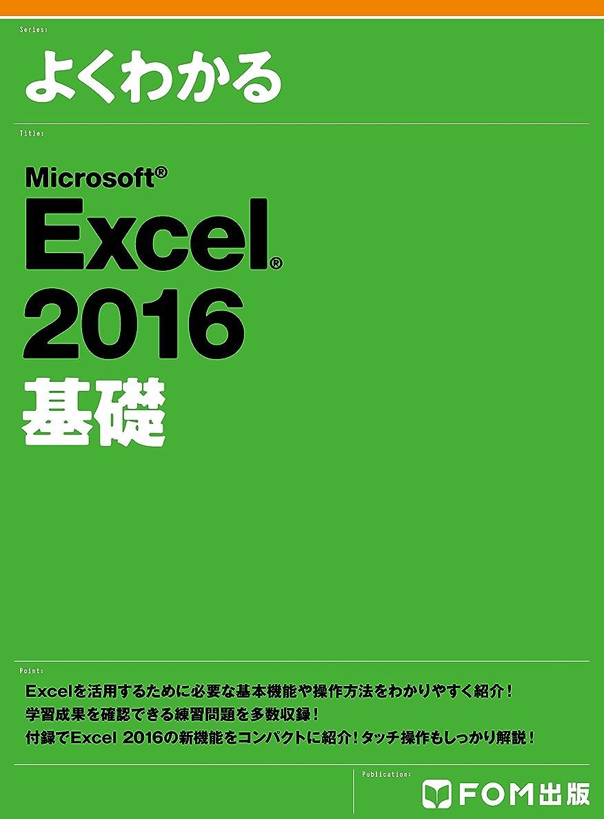 巧みな恐れに渡ってExcel 2016基礎