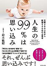 表紙: 人生の99%は思い込み | 鈴木 敏昭