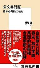 表紙: 公文書問題 日本の「闇」の核心 (集英社新書) | 瀬畑源