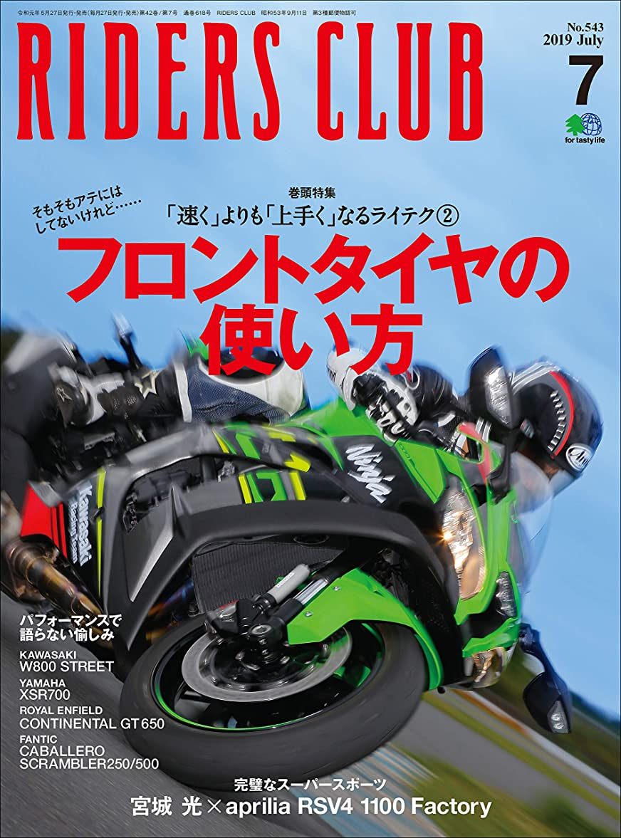 ジャングルオペラ理想的にはRIDERS CLUB (ライダースクラブ)2019年7月号 No.543(知っているようで実は知らないフロントタイヤの使い方)[雑誌]