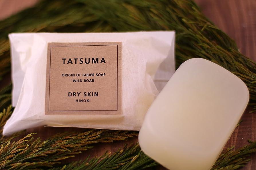 服を着る再編成する生きる化粧石鹸(IC-3) 枠練り/釜焚き製法 | TATSUMA DRY SKIN HINOKI