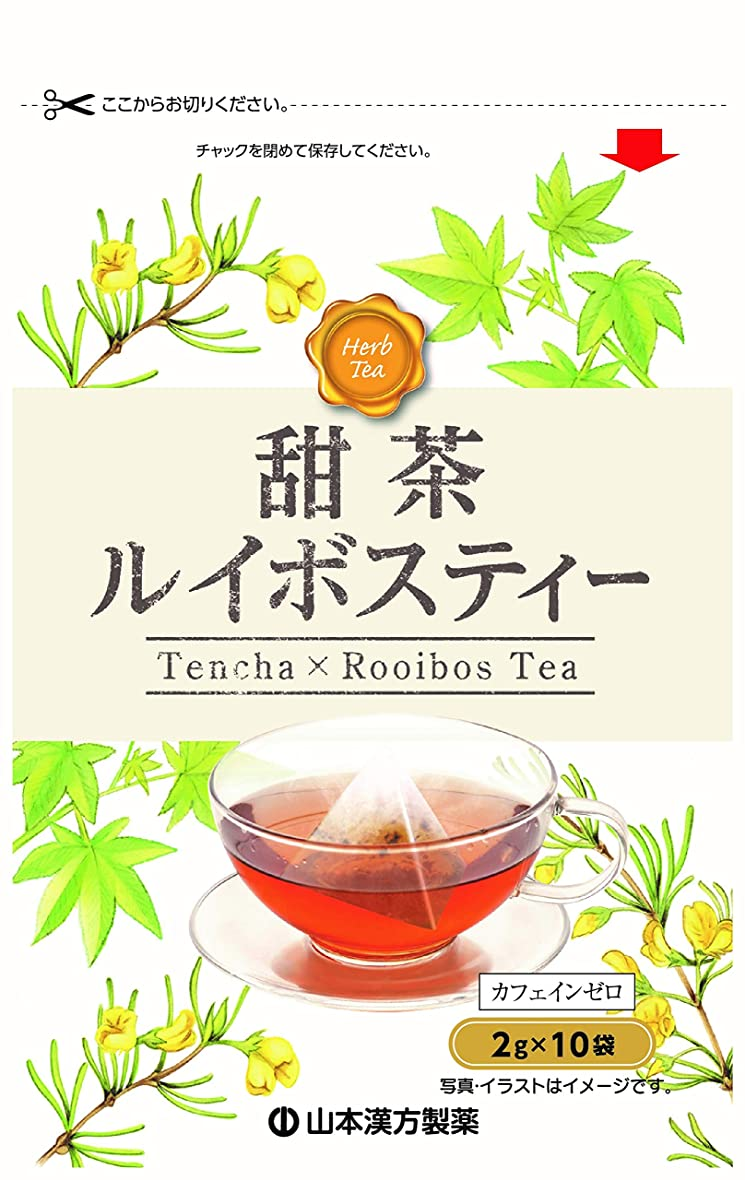 人生を作る囲まれた誇大妄想山本漢方製薬甜茶ルイボスティー