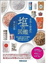 表紙: 日本と世界の塩の図鑑―――塩245種類の効果的な使い方、食材との組み合わせ方 | 青山志穂