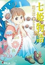 表紙: 七姫物語 第五章 東和の模様 (電撃文庫) | 尾谷 おさむ