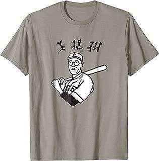 Kaoru Betto Tee Shirt
