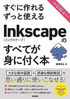 すぐに作れる ずっと使える Inkscapeのすべてが身に付く本