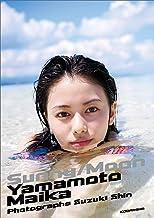 表紙: 山本舞香写真集「サニー/ムーン」 | 鈴木心