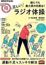 表紙: NHK まる得マガジン 誰にでも最大限の効果を! 正しいラジオ体操 2020年 11月/12月 [雑誌] (NHKテキスト) | NHK出版 日本放送協会