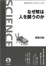表紙: なぜ蚊は人を襲うのか (岩波科学ライブラリー)   嘉糠 洋陸