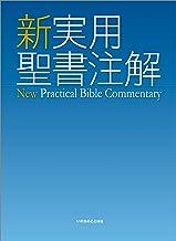 表紙: 新実用聖書注解   宇田 進