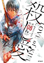 表紙: 殺し愛6 (MFコミックス ジーンシリーズ) | Fe