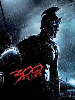 300<スリーハンドレッド>~帝国の進撃~(吹替版)
