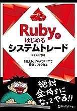 表紙: Rubyではじめるシステムトレード | 坂本タクマ