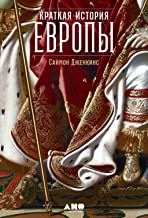Краткая история Европы (A Short History of Europe: From Pericles to Putin) (Russian Edition)
